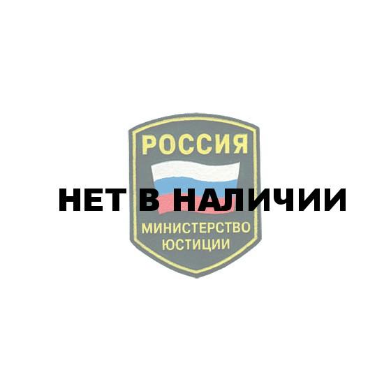 Нашивка на рукав Россия Министерство юстиции вышивка люрекс