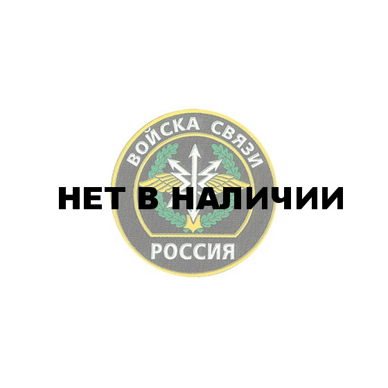 Нашивка на рукав Россия Войска связи камуфлированная пластик