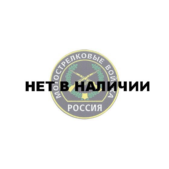 Нашивка на рукав Россия Мотострелковые войска вышивка шелк