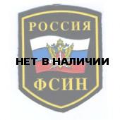 Нашивка на рукав Россия ФСИН флаг с орлом МВД вышивка люрекс