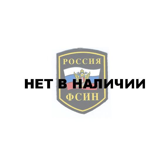 Нашивка на рукав Россия ФСИН флаг с орлом МВД вышивка шелк