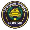 Нашивка на рукав Россия Танковые войска пластик