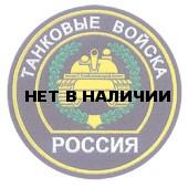 Нашивка на рукав Россия Танковые войска вышивка шелк