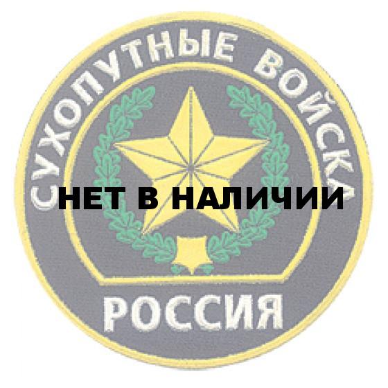 Нашивка на рукав Россия Сухопутные войска вышивка шелк