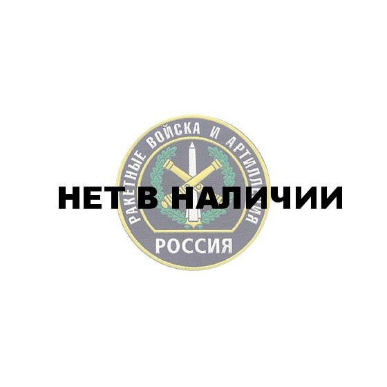 Нашивка на рукав Россия Ракетные войска и артиллерия пластик