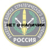 Нашивка на рукав Россия РВСН вышивка шелк