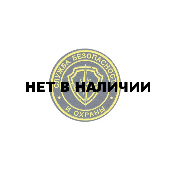 Нашивка на рукав Служба безопасности и охраны круг пластик