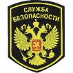 Нашивка на рукав Служба безопасности герб пятигранник зеленый фон пластик