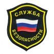 Нашивка на рукав Служба безопасности флаг пластик