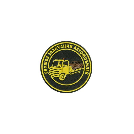 Нашивка на рукав Служба эвакуации автомобилей пластик