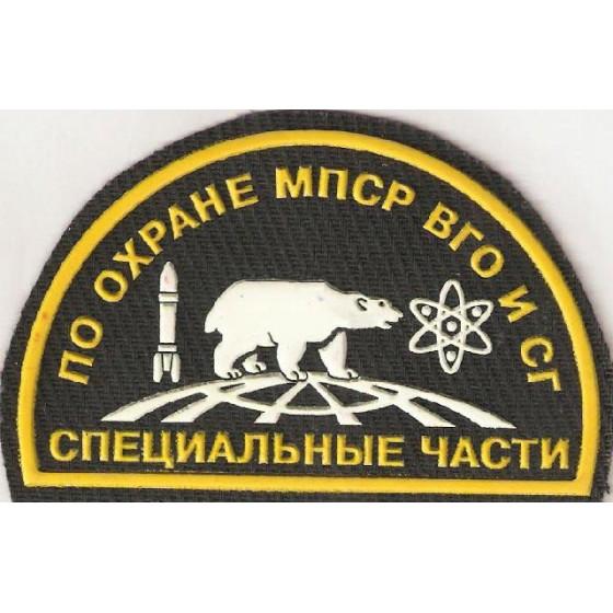 Нашивка на рукав Спец.части по охране важных гос.объектов и спец.грузов желтый шрифт пластик