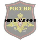 Нашивка на рукав фигурная с липучкой ВС РФ РВСН полевая пластик