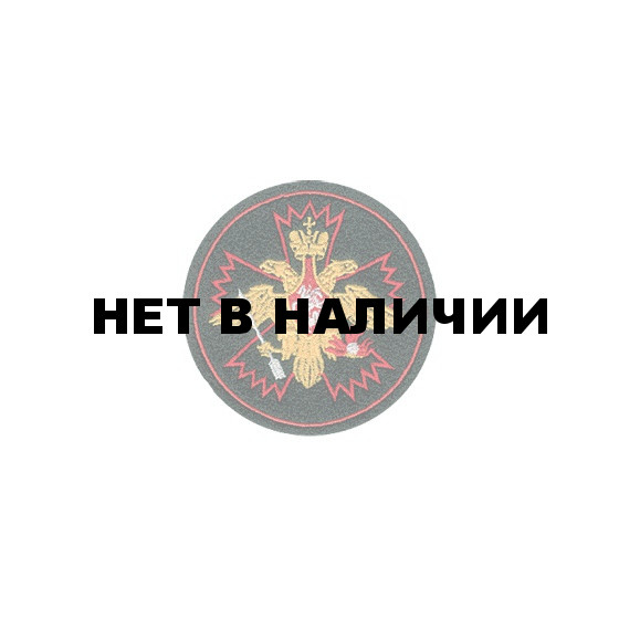 Нашивка на рукав Части Специального назначения ВС РФ вышивка шелк