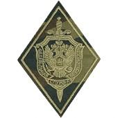 Нашивка на рукав ФСБ камуфлированная тканая