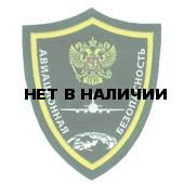 Нашивка на рукав Авиационная безопасность черная вышивка шелк