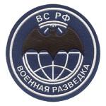 Нашивка на рукав ВС РФ Военная разведка пластик