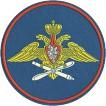 Нашивка на рукав ВС РФ ВВС камуфлированная вышивка шелк