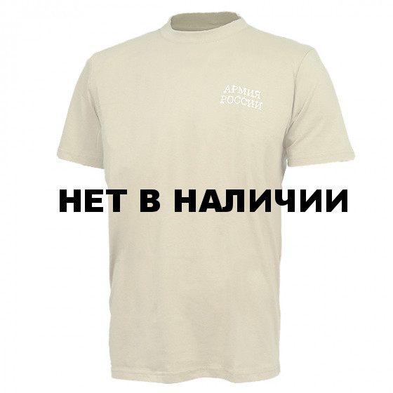 Футболка Российской армии с лог.АРМИЯ РОССИИ песок