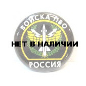 Значок сувенирный № 5 Россия Войска ПВО полиамид