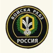 Значок сувенирный № 6 Россия Войска РХБЗ полиамид