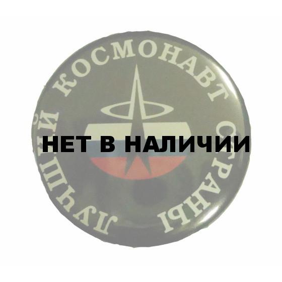 Значок сувенирный № 86 Лучший космонавт страны полиамид