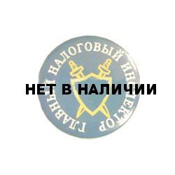 Значок сувенирный № 76 Главный налоговый инспектор полиамид