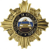 Миниатюрный знак За отличие в службе ГИБДД I степени металл