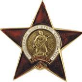 Миниатюрный знак Орден Красной Звезды металл