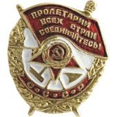 Миниатюрный знак Орден Боевого Красного Знамени металл
