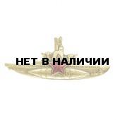 Миниатюрный знак Подводная лодка металл