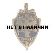 Миниатюрный знак ФСБ синий металл