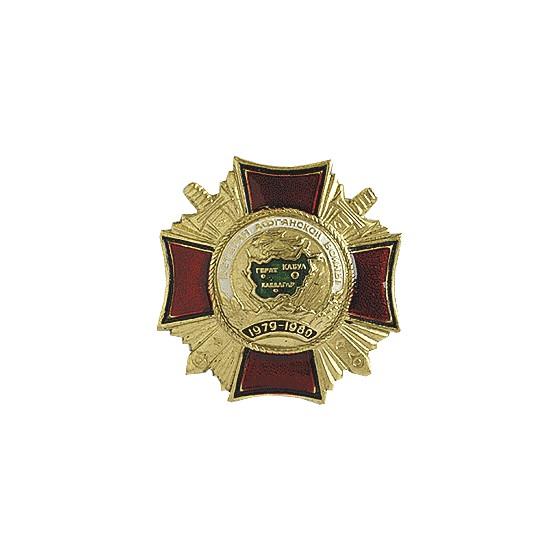 Нагрудный знак Ветеран Афганской Войны металл