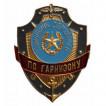 Нагрудный знак Помощник дежурного по гарнизону металл