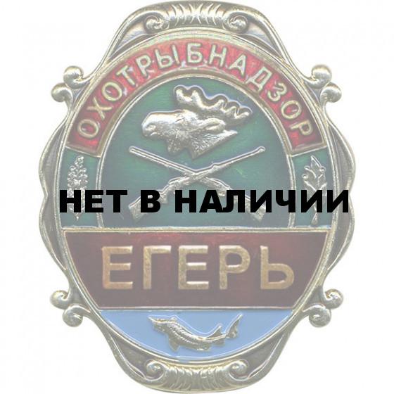 Нагрудный знак Охотрыбнадзор Егерь металл