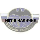 Нагрудный знак Военная разведка триколор металл