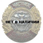 Нагрудный знак ЧОП лев красный металл
