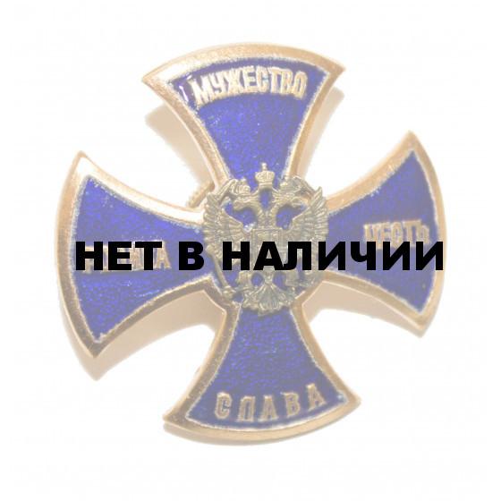 Нагрудный знак Родина, мужество, честь, слава синий металл