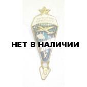 Нагрудный знак Инструктор-парашютист 1000 прыжков металл