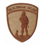Нашивка на рукав Вежливые люди коричневая вышивка шелк