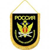 Вымпел ВБ-38 Россия ФСИН вышивка