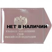 Обложка ГУ СКФ РФ кожа