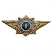 Знак классности МВД офицерского состава 1