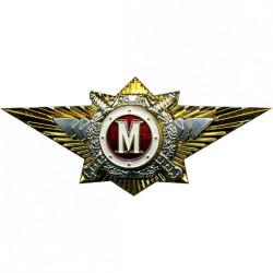 Знак классности МВД офицерского состава М