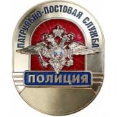 Нагрудный знак ПОЛИЦИЯ ППС металл