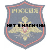 Нашивка на рукав ВС РФ Войска связи пластик