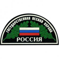 Нашивка на рукав Россия Государственная лесная охрана тканая
