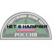 Нашивка на рукав Россия Государственная лесная охрана пластик
