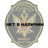 Нашивка на рукав Центральный аппарат МИНЮСТ России вышивка люрекс