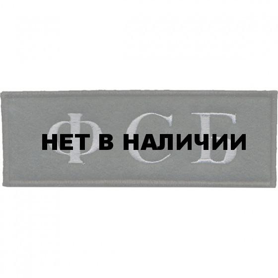 Нашивка на грудь ФСБ вышивка люрекс