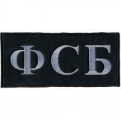 Нашивка на спину ФСБ серый шрифт вышивка шёлк